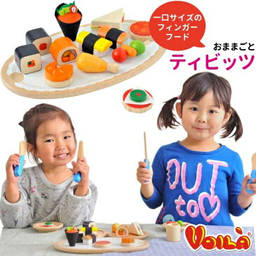 Voila ボイラ ティビッツ 木のおままごとセットシリーズ   3歳の女の子の誕生日に人気。はじめての木のおもちゃに安心安全なVoila ボイラの知育のおもちゃ。