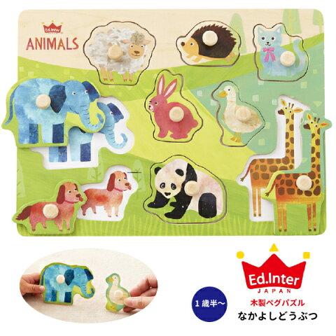 [メール便可] Ed.inter エドインター 木製パズル 木のパズル なかよしどうぶつ ~ 出産祝いや1歳の誕生日プレゼントに人気、Ed.inter(エドインター)の1歳半から楽しめる人気の動物9種類を集めた木製パズルです。