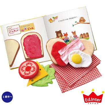 Ed.inter エドインター えほんトイっしょ しょくぱんくんとサンドイッチ絵本と木のおもちゃが一緒になった『えほんトイっしょ』シリーズ!絵本と一緒にままごと遊びをしましょうね。