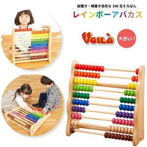 Voila ボイラ レインボーアバカス タイの老舗木製玩具メーカーVoila(ボイラ)の10段のカラフルな100玉そろばんボード・アバカスです。