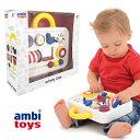 Bornelund ボーネルンド Ambi Toys アンビ・トーイ アクティビティ・ケース 出産祝い、男の子、女の子の誕生日プレゼント、クリスマスプレゼントにおすすめ、モダンデザインの傑作ベビー遊具ブランドAmbi Toys アンビトーイズの赤ちゃんのおもちゃです。