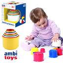 Bornelund ボーネルンド Ambi Toys アンビ・トーイ ビルディング・カップ コップ重ね 出産祝い、男の子、女の子の誕生日プレゼント、クリスマスプレゼントにおすすめ、モダンデザインの傑作ベビー遊具ブランドAmbi Toys アンビトーイズの赤ちゃんのおもちゃです。