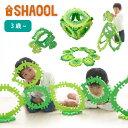 SHAOOL シャオール クムタス 葉っぱのおうちセット 3歳、4歳の男の子・女の子の誕生日プレゼント、クリスマスプレゼントにおすすめの、自由な発想、発展する遊びが楽しい、静岡発の知育玩具メーカー「SHAOOL シャオール」の知育玩具です。