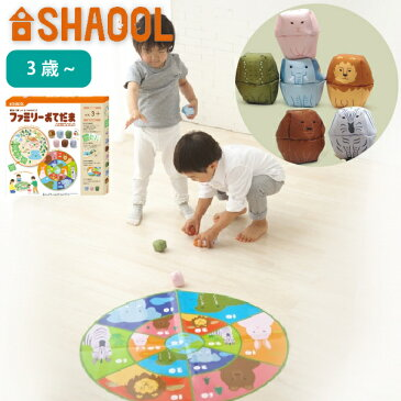 SHAOOL シャオール ファミリーおてだま ANIMALS アニマルズ 4歳、5歳、6歳の男の子・女の子の誕生日プレゼント、クリスマスプレゼントにおすすめの、自由な発想、発展する遊びが楽しい、静岡発の知育玩具メーカー「SHAOOL シャオール」の知育玩具です。