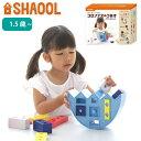 SHAOOL シャオール コロンブスのつみき バランスセット 1歳、2歳、3歳の男の子・女の子の誕生日プレゼント、クリスマスプレゼントにおすすめの、自由な発想、発展する遊びが楽しい、静岡発の知育玩具メーカー「SHAOOL シャオール」の知育玩具です。