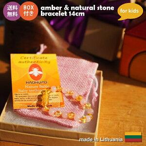Baltic Amber 琥珀と天然石のブレスレット(アンクレット) ベビー・キッズ用 14cm ローズクォーツ 【 送料無料 】男の子、女の子の出産祝い、ハーフバースデー、1歳、2歳、3歳の誕生日プレゼントに、リトアニア産の天然琥珀を使用した、琥珀と天然石のブレスレット。