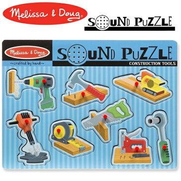 [メール便可] Melissa & Doug メリッサ&ダグ 木製サウンドパズル コンストラクションツール〜アメリカの大手玩具メーカー・メリッサ&ダグのロングセラー木製パズルシリーズ。シンプルな機能と知育要素が好評のパズルです!