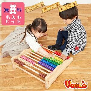 Voila ボイラ レインボーアバカス 名入れセット タイの老舗木製玩具メーカーVoila(ボイラ)の10段のカラフルな100玉そろばんボード・アバカス名入れセットです。