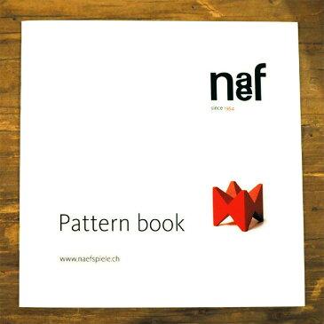 [メール便可] Naef ネフ社 パターンブック〜スイス・Naef(ネフ社)のカタログ。積み木の造形例が掲載れているパターンブックです。