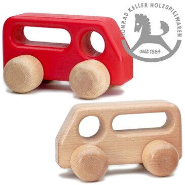 Konrad Keller ケラー社 バス (大)(白木/赤)〜ドイツのおもちゃメーカーKonrad Keller(ケラー社)のシンプルで美しいブナ材でできた木の車です。はじめての車のおもちゃにピッタリな木製ミニカーシリーズ。誕生日プレゼント 1歳 1歳半 2歳 男の子 クリスマス 木製