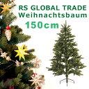 RS Global Trade RSグローバルトレード社 RGT クリスマスツリー 150cm〜ドイツ・RS Global Trade(RSグローバルトレード社)の本物のもみの木そっくりなクリスマスツリーです。【ラッピング不可】