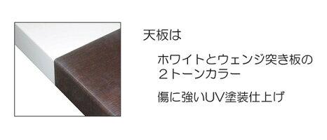 セール【送料無料】センターテーブル/幅105(食卓・テーブル・木製・UV・ウエンジ・ホワイト)【新生活フェア110210】【kyu_mega】【smtb-MS】