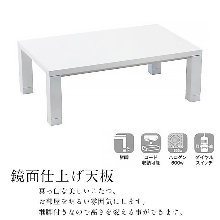 30日ポイント8倍 こたつ テーブル こたつ台 幅120cm 炬燵 コタツ ホワイト 白 センターテーブル リビングテーブル ジェシカ120