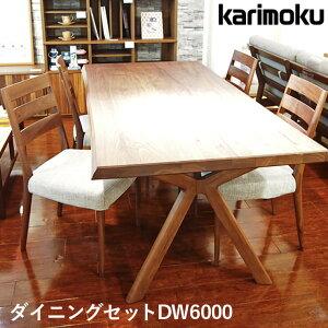 15日ポイント8倍 【送料無料】ダイニングテーブル 5点セット 幅180 table ウォールナット色 食堂椅子 DW6000 カリモク karimoku