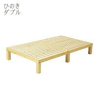国産ひのきのすのこベッドセミダブル(フレームのみ)(日本製・木製・・トイロ・HomeComing)【送料無料】【夏のインテリアフェア】10P04Jul15【RCP】【soumu2015】