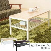 センターテーブル(リビングテーブル・PVC・スチール・ブラック・ホワイト)【夏のインテリアフェア】【楽フェス_ポイント5倍】【RCP】