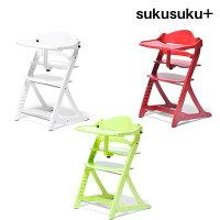 すくすくプラス[sukusuku+]チェア【テーブル付】ベビーチェアキッズチェアハイチェア子ども用食卓椅子学習チェア子どもイスクッション