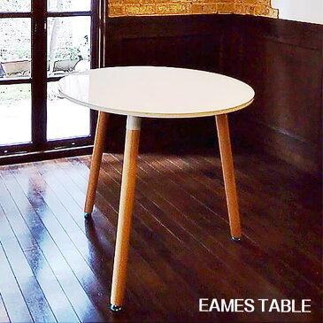 30日ポイント8倍 【送料無料】イームズ ダイニング ラウンドテーブル 丸 三本脚 食卓 机 天然木 木製 白 北欧 デザイナーズ家具