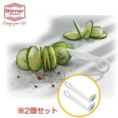 きゅうり、大根などをらせん状に切ることができます♪ドイツ・ベルナー社の楽しいアイデアキッ...