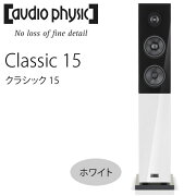 【AudioPhysicオーディオフィジック】ドイツ製高級オーディオスピーカーClassic15ガラスホワイト