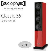【AudioPhysicオーディオフィジック】ドイツ製高級オーディオスピーカーClassic35ガラスレッド