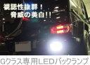 """""""BIHAKU"""" LEDバックランプMercedes Benz メルセデス ベンツGクラス W463"""