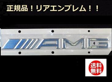 純正品 AMG トランクエンブレム リアエンブレムMercedes Benz メルセデス ベンツ 2010年〜W221 W216 R231 W218 W212 W204 R172 W166 X166 W463