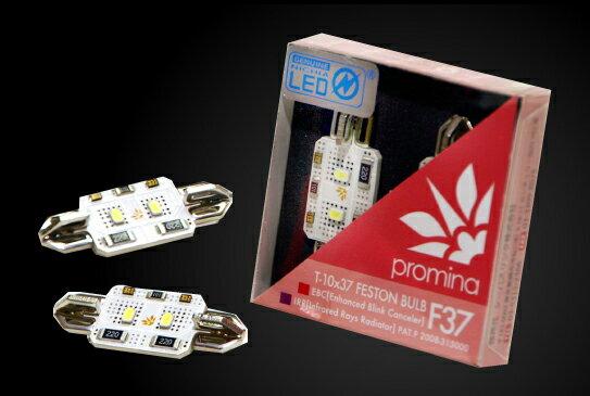 promina プロミナ LED F37 【送料無料!メルセデス ベンツ・BMW・フォルクスワーゲン・アウディ他 ルームランプやライセンスバルブ等のフェストンバルブT10×37mmに対応するLEDバルブ