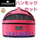 Sleepy pod スリーピーポッドハンモックセット スタンダード用色はブロッサムピンクです♪ペット・キャリー・犬・猫・ドライブ 送料無料! その1