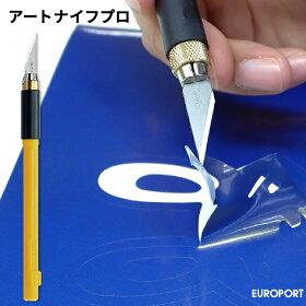 オルファアートナイフプロ【3種切替刃付き】