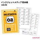 インクジェットメディア見本帳 Vol.02 【I-2】