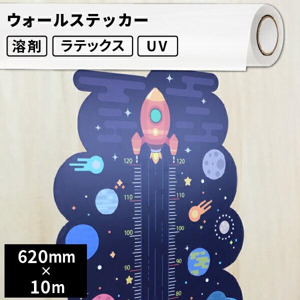インクジェットメディア 屋内用 ウォールステッカー 62cm×10mロール 【SIJ-WS01-H】
