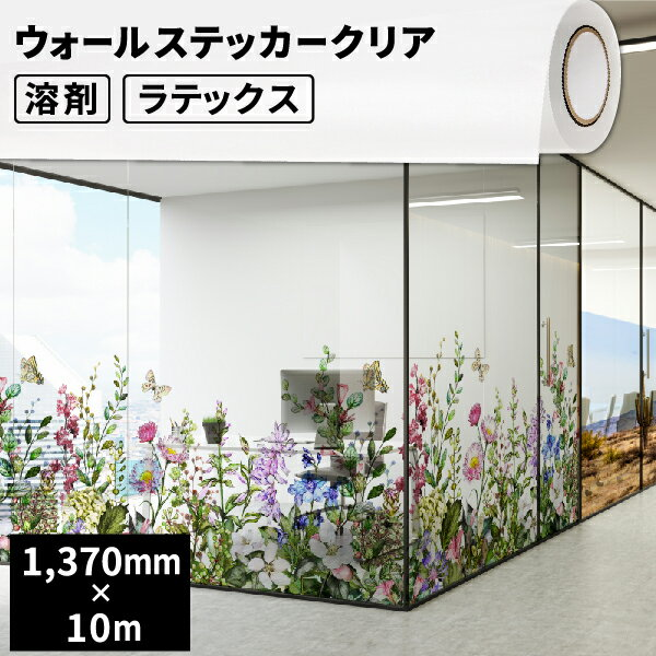 壁・床用 ウォールステッカー クリア 1370mm×10mロール【SIJ-WS02】