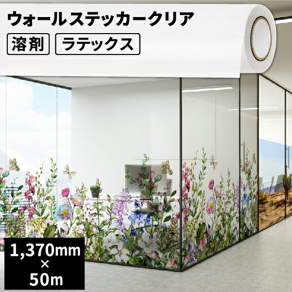 壁・床用 ウォールステッカー クリア 1370mm×50mロール【SIJ-WS02-L】