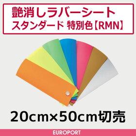アイロンプリント用艶消ラバーシートスタンダード特別色【50cm×50cm】RMN-HC