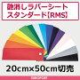 アイロンプリント用艶消ラバーシート【50cm×50cm】RMS-HC