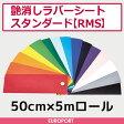 アイロンプリント用 艶消ラバーシート 熱転写 | 50cm×5m | RMS-H