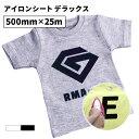 デラックスRMA 50cm×25mロール カッティング用アイロンシート RMA-F 50cm幅以上のカッティングマシン対応 厚みのある立体的なラバーシート 特殊加工 自作Tシャツ
