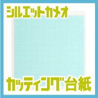 グラフテックシルエットカメオカッティング台紙12インチサイズ
