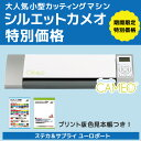 【送料無料】小型カッティングマシン silhouette-CAMEO(シルエットカメオ)