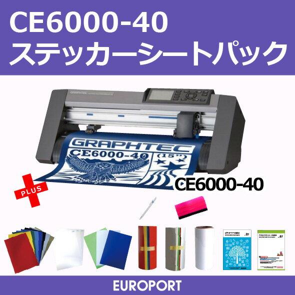 グラフテック ce6000 40