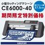 A3サイズカッティングマシングラフテックCE6000-40本体+特典付き