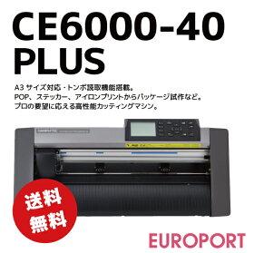 A3サイズカッティングマシングラフテックCE6000-40