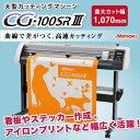 ミマキ社製カッティングプロッタCG-100SR3