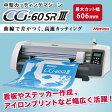 ミマキ社製カッティングプロッタCG-60SR3★