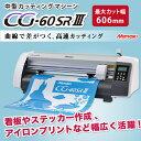 カッティングプロッタ- CG-60SR3 60cm幅対応 ミマキエンジニアリング社製 カッティングマシン 看板 ステッカー ウェアプリント カーラッピング Mimaki