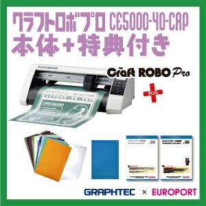 A3サイズカッティングマシングラフテック クラフトロボプロ【CE5000-40-CRP】本体+特典付き