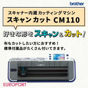 brother社製 カッティングマシン スキャン カット ScanNCut CM110