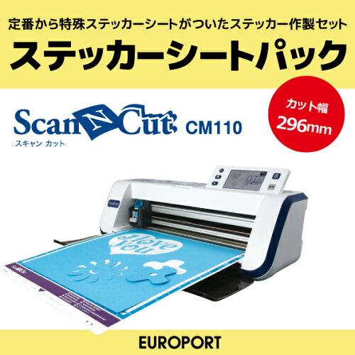 スキャン カット CM110 ScanNCut CM110 小型 カッティングマシン 〜296mm幅ステッカーシートパック...