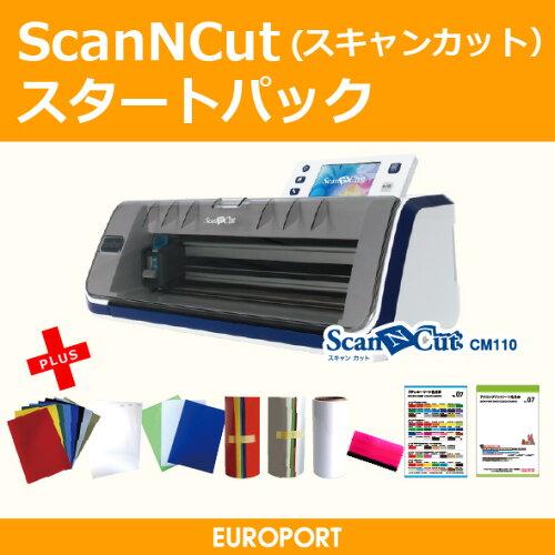スキャン カット CM110 ScanNCut CM110 小型 カッティングマシン 〜296mm幅スタートパック【CM-110...